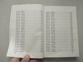 渊深海阔象棋谱(象棋古谱新编)