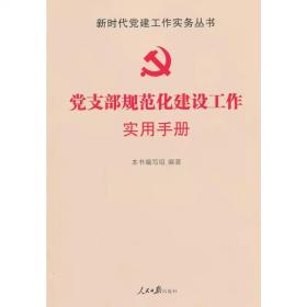 党的建设实用手册