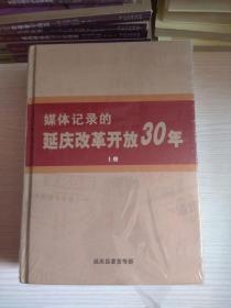 媒体记录的延庆改革开放30年( 上下册) 未拆封
