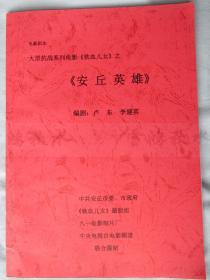 电影剧本——安丘英雄——以安丘城顶山战役为背景的电影剧本——打印稿本