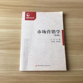 市场营销学(第4版 附考核册)