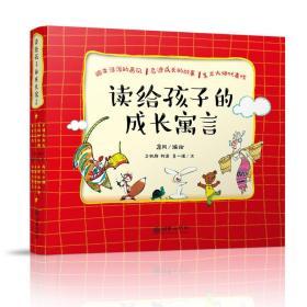 读给孩子的成长寓言(套装全8册)