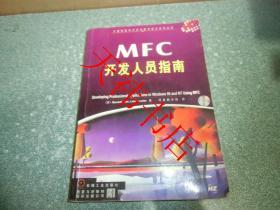 MFC开发人员指南(附光盘)