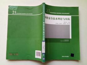 网络安全技术理论与实践/21世纪高等院校计算机网络工程专业规划教材