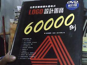 LOGO设计图宝60000例  世界至尊标矢量格式