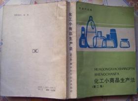 化工小商品生产法(第二集)