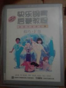快乐钢琴启蒙教程  课程乐理技巧  F级   无CD版  共3册