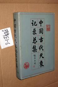 中国古代天象记录总集【精装】.