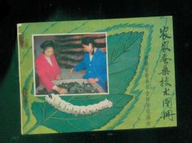 农家蚕桑技术图册(连环画)(书店库存书)