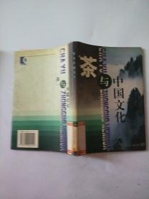 茶与中国文化
