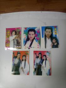 《神雕侠侣》古天乐,李若彤明信片。明信片为单面,请看相片在下单。