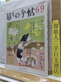 暮しの手帖 69 4-5月号  spring 2014  日文原版16开日本杂志 第4世纪出版