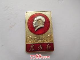 毛主席像章 (铝制) 保真包老,正面毛主席头像+文字 东方红 ,背面:3600。详见书影。尺寸 直径:3*2厘米只发快递