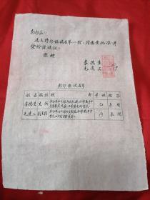 陕西革命家~李德生手扎