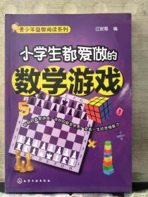 小学生都爱做的数学 游戏