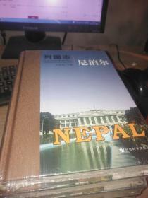 列国志 尼泊尔