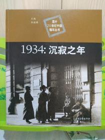 1934:沉寂之年