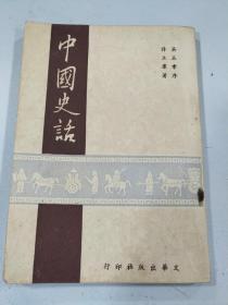 中国史话(民国36年出版)