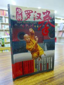 少林罗汉拳—小罗汉拳 2010年一版一印