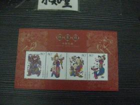2005-4T 《杨家埠木版年画》特种邮票小全张