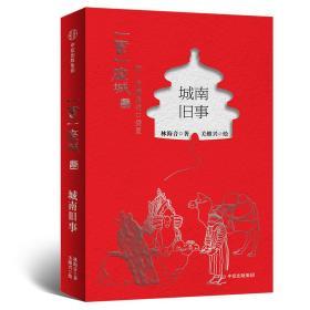 城南旧事(插图版)/一书一座城系列