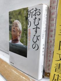 おむすびの祈り 佐藤初女 集英社文库 日文原版64开综合书