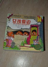 贝贝熊系列丛书(26本不重复)