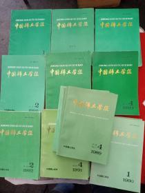 中国稀土学报第六卷(1988-2.4)第七卷(1989-2.3.4)第八卷(1990-1.2)第九卷(1991-2.3.4)第十卷(1992-1.2.3)第十一卷(1993-4)第十二卷(1994-1.2.3.4)第十三卷(1995-1.2.3.4)第十四卷(1996-1.2.3.4)第十五卷(1997-1.2.3.4)第十六卷(1998-1.2.3.4)每卷是4本全年