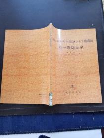 1900——1980年中国M≥4.7地震的均一震级目录