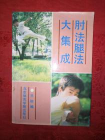 老版经典:肘法腿法大集成(1991年版)内收通背门天罡绝命腿!