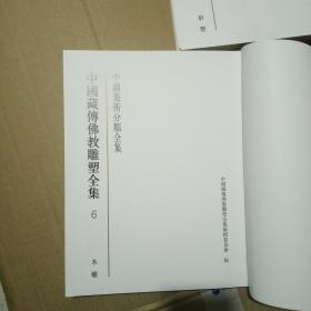中国藏传佛教雕塑全集6:木雕卷