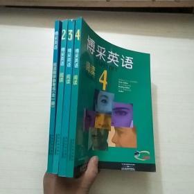 《博采英语:阅读教学参考书(全1册)》+《博采英语——阅读(2.3.4)》共四本合售.