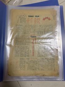 中国新民主主义青年团中央团校 校刊  创刊号  1949年9月1号!三版完整!