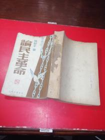 论民主革命 民国35年出版