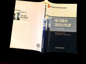 电子商务项目化教程