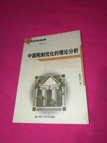 中国税制优化的理论分析