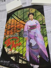 1984年挂历 日本风景美女 民族服饰 (塑料纸六张全)