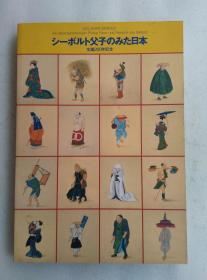 シーボルト父子のみた日本生诞200年记念 西博尔父子日本生诞200年记念 附请柬、名片、宣传单等9张