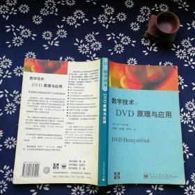 数字技术:DVD原理与应用