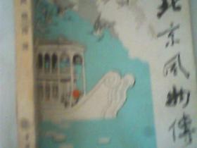 北京风物传说 包括刘伯温建北京城 会仙居 亮马桥  颐和园大戏台 八 宝山的传说 天下第一泉的来历等一百多篇