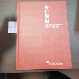 存贮琳琅 上海市文化艺术档案馆