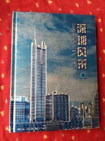 深圳风采 (精品珍藏)内有邮票15枚邮票