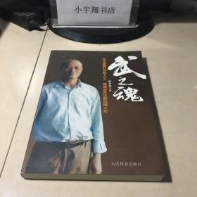 武之魂:记中国散打创始人之一梅惠志先生的风雨人生 梅惠志 签名