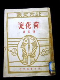 1947年初版4000册《荷花淀》