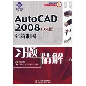 机械设计院习题精解:AutoCAD 2008中文版建筑制图习题精解