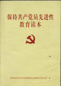保持共产党先进性教育读本
