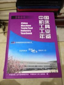 中国机床工具工业年鉴2008