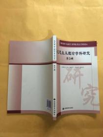 马克思主义理论学科研究(第3辑)
