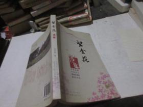 紫金花诗集 签名本