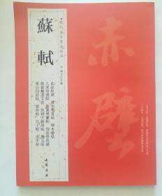 历代名家书法经典:苏轼